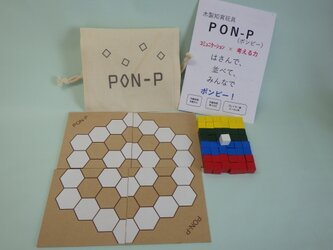 知育ボードゲーム「PON-P」  4人で,チーム戦で盛上る!の画像