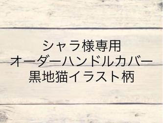 【売約済T様】№369 ベビーカーアーチ型ハンドルカバー☆猫グレー(黒)の画像