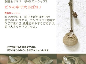 カラクリ ビク&山女魚ストラップ  Mサイズの画像