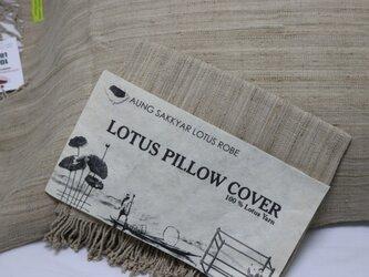 100%蓮糸で織った枕カバーの画像