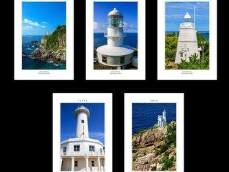 選べる5枚「灯台」ポストカードの画像