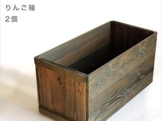 りんご箱*2個*新品*ウォールナット サイズ、個数オーダー可能 ナチュラル 北欧 アウトドア おもちゃ 収納ボックスの画像