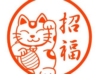 まねき猫 認め印の画像