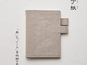 「本」と「ノート/手帳」を収納できるペンホルダー付ブックカバー 【装丁紙】 文庫本A6用サイズ グレーの画像