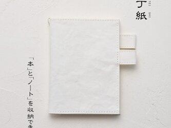 「本」と「ノート/手帳」を収納できるペンホルダー付ブックカバー 【装丁紙】文庫本A6用サイズ ホワイトの画像