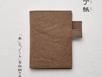 「本」と「ノート/手帳」を収納できるペンホルダー付ブックカバー 【装丁紙】 文庫本A6用サイズブラウンの画像