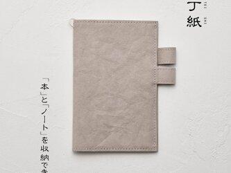 「本」と「ノート/手帳」を収納できるペンホルダー付きブックカバー【装丁紙】新書本B6スリム用グレーの画像