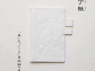 「本」と「ノート/手帳」を収納できるペンホルダー付ブックカバー 【装丁紙】新書本B6スリム用ホワイトの画像