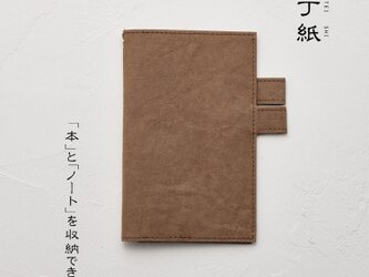 「本」と「ノート/手帳」を収納できるペンホルダー付ブックカバー 【装丁紙 】新書本B6スリム用ブラウンの画像