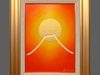 ●『金の太陽の朱色に染まる富士山』●がんどうあつし油絵F4額付開運赤富士肉筆絵画の画像