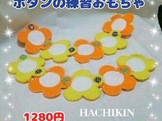 【送料込】ボタンの練習☆黄色の花☆知育おもちゃの画像