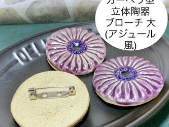 [送料無料]ガーベラ型立体陶器ブローチ 大 (アジュール風)の画像