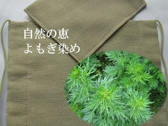 草木染 増量ガーゼ付 ガーゼマスク 蓬の画像