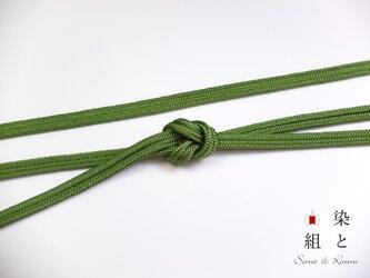 帯締めゆるぎ組(松葉色)正絹の画像