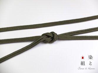 帯締めゆるぎ組(藍海松茶)正絹の画像