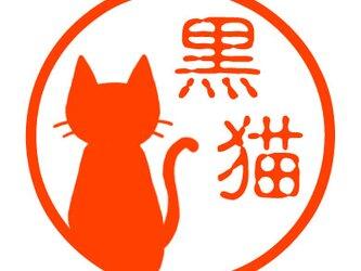 黒猫シルエット 認め印の画像