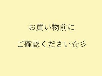 お買い物前にご確認ください☆彡(※ 2019.10.10.更新)の画像