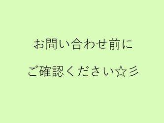 お問い合わせ前にご確認ください☆彡(※ 2019.10.10.更新)の画像