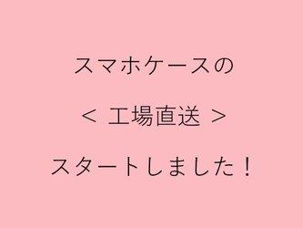 スマホケースの< お届け方法 >について☆彡(※ 2021.1.7.更新)の画像