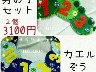 【送料込】ボタンと数字の練習☆男の子セット☆知育おもちゃの画像