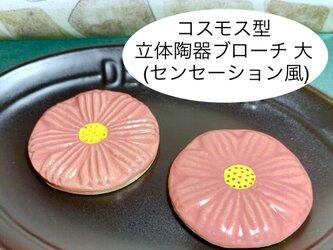 [送料無料]コスモス型立体陶器ブローチ 大 (センセーション風)の画像