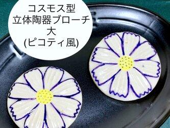 [送料無料]コスモス型立体陶器ブローチ 大 (ピコティ風)の画像