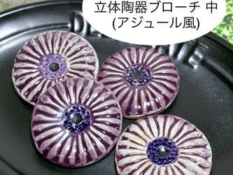 [送料無料]ガーベラ型立体陶器ブローチ 中 (アジュール風)の画像