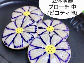 [送料無料]コスモス型立体陶器ブローチ 中 (ピコティ風)の画像