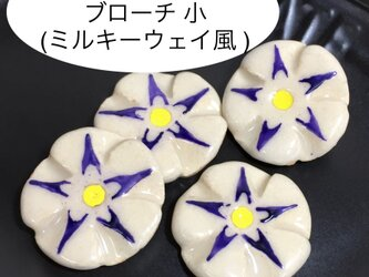 [送料無料]アサガオ型立体陶器ブローチ 小 (ミルキーウェイ風 白色)の画像