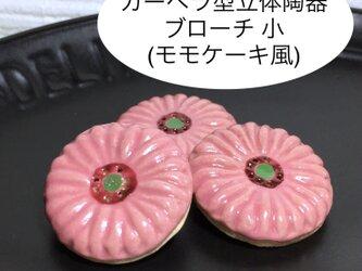 [送料無料]ガーベラ型立体陶器ブローチ 小 (モモケーキ風)の画像