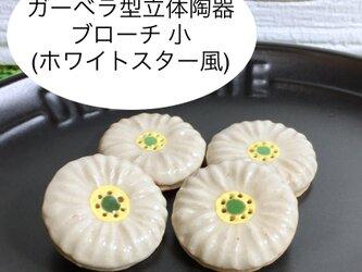 [送料無料]ガーベラ型立体陶器ブローチ 小 (ホワイトスター風)の画像