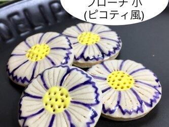 [送料無料]コスモス型立体陶器ブローチ 小 (ピコティ風)の画像