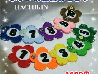 【送料込】ボタンと数字の練習☆10色の花☆知育おもちゃの画像