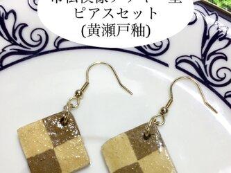 [送料無料]市松模様 クッキー型陶器ピアスセット(黄瀬戸釉)の画像