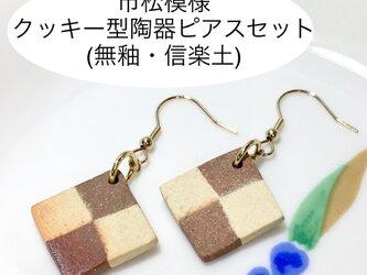 [送料無料]市松模様 クッキー型陶器ピアスセット(無釉・信楽土)の画像