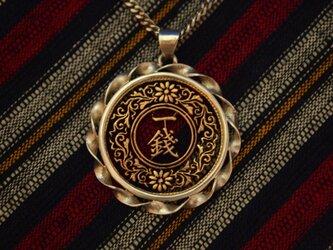 コインオールカット銀枠ペンダント 日本一銭の画像