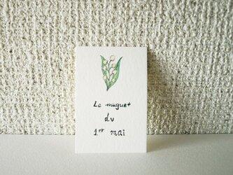 手描き スズランのカードの画像