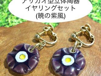 [送料無料]アサガオ型立体陶器イヤリングセット (暁の紫風)の画像