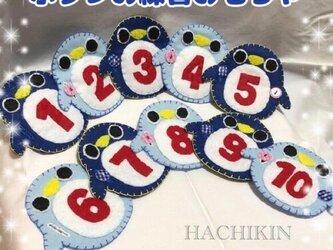 【送料込】ボタンと数字の練習☆仲良しペンギン☆知育おもちゃの画像