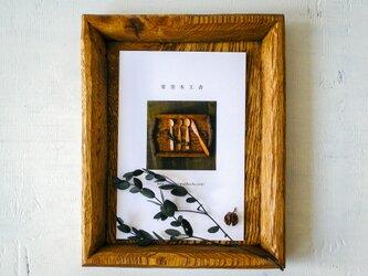 栗の木肌が美しいトレイの画像