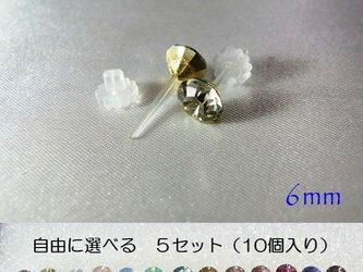 自由に選べる5セット(10個入り)樹脂製スタッドピアス 6mm アクリルストーン 13カラー lalalady-236の画像