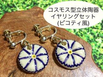 [送料無料]コスモス型立体陶器イヤリングセット (ピコティ風)の画像
