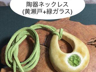 ティアドロップ型陶器ネックレス(黄瀬戸+緑ガラス)の画像