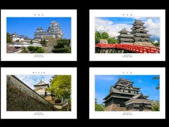 「現存天守12城」ポストカード12枚組の画像