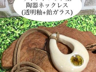 ティアドロップ型陶器ネックレス(透明釉+飴ガラス)の画像