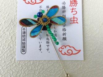 トンボのブローチ必勝・合格祈願 (結城紬&ワイヤー)の画像
