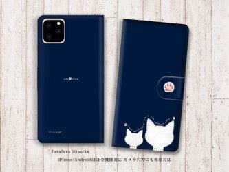 iPhone/Android対応 手帳型スマホケース(カメラ穴あり/はめ込みタイプ)【ふわふわ白猫後ろ姿《ネイビーカラー》】の画像