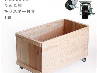 *りんご箱*1個 キャスター付き *新品*インテリア 蓋なし サイズ、個数オーダー可能 雑貨ディスプレイ 本棚 キッチン 収納の画像