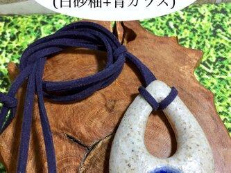 ティアドロップ型陶器ネックレス(白砂釉+青ガラス)の画像