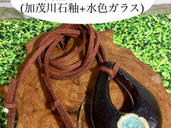 ティアドロップ型陶器ネックレス(加茂川石釉+水色ガラス)の画像